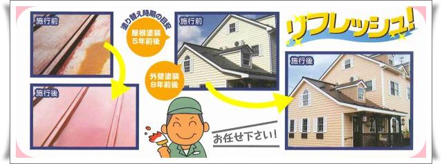 高確率当選!弘前塗装工業会の塗替えキャンペーン豪華賞品プレゼント!