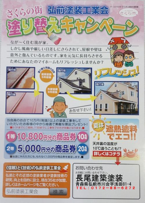 弘前塗装工業会 塗り替えキャンペーン さくら市