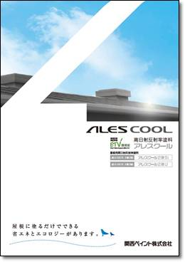 関西ペイント アレスクール 高日射反射率塗料