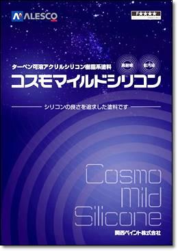 関西ペイント コスモマイルドシリコン ターペン可溶アクリルシリコン樹脂系塗料