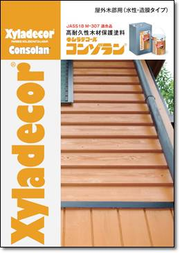 日本エンバイロケミカルズ キシラデコールコンゾラン 高耐久性木材保護塗料