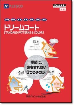 関西ペイント ドリームコート 湿式外断熱躯体保護防水仕上材