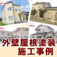 外壁屋根塗装施工事例