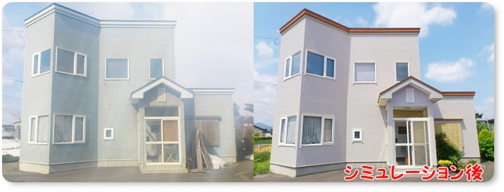 【満足度No,1】住宅塗り替え前に完成が見れるカラーシミュレーション!