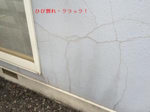 外壁クラック・ひび割れ