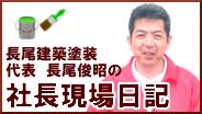 長尾建築塗装 長尾俊昭 社長現場日記